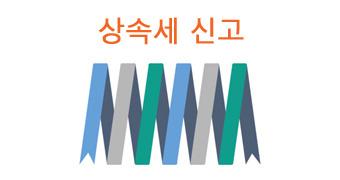 상속세닷컴 업무소개 : 상속세신고
