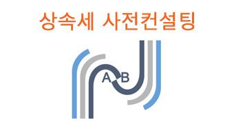 상속세닷컴 업무소개 : 상속세 사전컨설팅